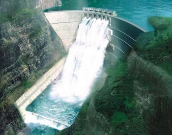 河北丰宁抽水蓄能电站下水库进出水口主体结构浇筑完成