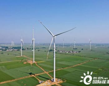 中国能建安徽电建一公司承建蒙城小涧风电风机全部吊装完成