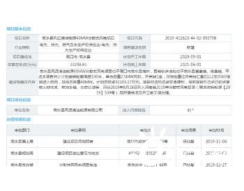 投资3.3亿元,河南商水首个风力发电<em>项目</em>获批!