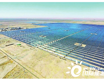 甘肃酒泉阿克塞县49兆瓦<em>光伏发电项目</em>并网发电