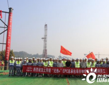 """中国化学承建太阳能""""光热+""""EPC总承包项目钢结构工程顺利开工"""