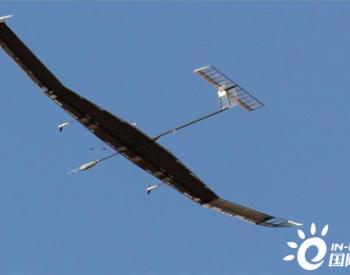 """重大技术突破!""""太阳能""""无人机试飞成功,""""永不着陆""""已经实现"""