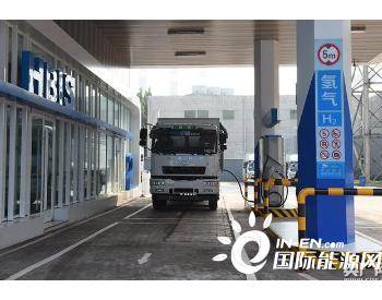 河钢建成中国首例加氢站和<em>氢燃料重卡</em>同步运营示范项目