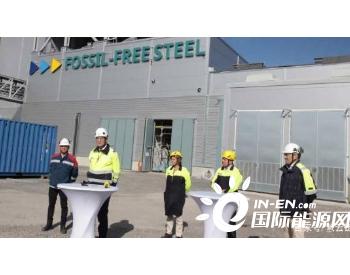 """氢能炼钢再获重大进展!全球首个""""零排放""""钢厂开启运营"""