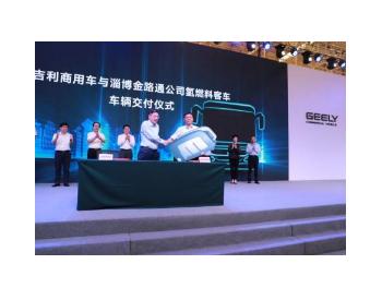 吉利商用车迈入加速发展期 20辆搭载亿华通发动机氢能公交交付<em>山东</em>淄博