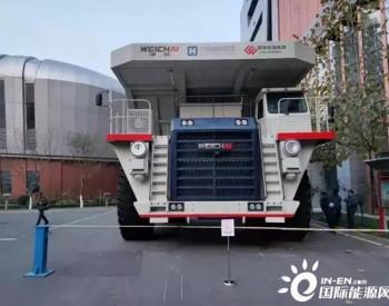 潍柴动力200吨<em>燃料电池</em>矿卡2021年下线