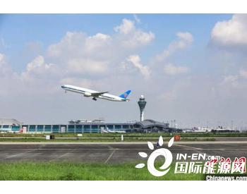 广东广州白云机场内地首家通过国际机场<em>碳排放</em>三级认证