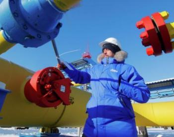 今年第二季度俄气对华出口天然气约10亿立方米