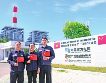 越南永新<em>燃煤电厂</em>机组年利用小时数超7000 为当地年创税收超2000万美元