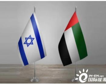 关系正常化 阿联酋石油将成为以色列战略替代品吗?