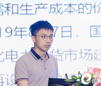国网辽宁经研院满林坤:未来市场化的机制能够真正反映储能的价值