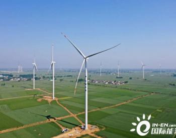 <em>中国</em>能建安徽电建一公司承建蒙城小涧风电31台风机全部吊装完成