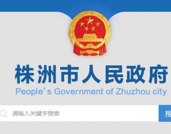 《湖南省株洲市人民政府关于湘江流域重点水域禁渔的通告》政策解读