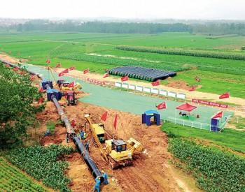 山西省晋城市沁水煤层气通过西气东输管道累计外输突破50亿立方米