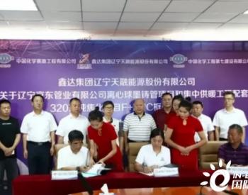 投资50亿元 320万吨煤化工项目合作签约