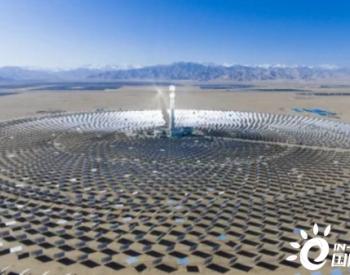鲁能海西50MW光热发电项目圆满完成120小时可靠性运行
