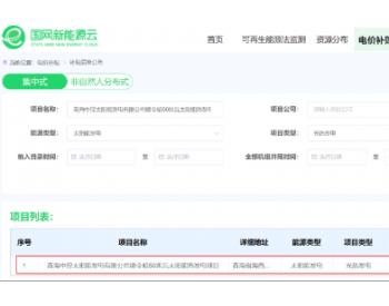 青海中控德令哈50MW光热发电项目纳入第三批可再生能源发电补贴项目清单