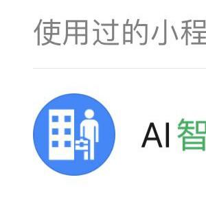 AI智能访客管理系统助力安全生产与疫情防控