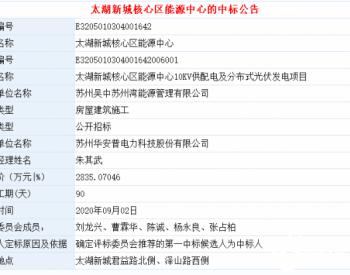 中标|华安普中标江苏<em>太湖</em>新城核心区能源中心10KV供配电及分布式<em>光伏</em>发电项目