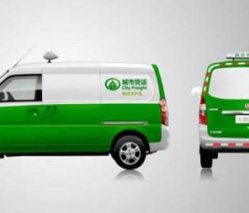 北京市印发2020年<em>新能源</em>轻型货车运营激励方案