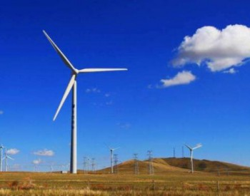拟投32亿元!粤水电<em>签约</em>河南鲁山县建设400MW<em>风电项目</em>
