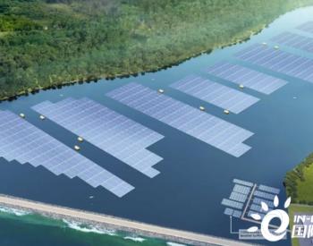 中国能建山西院总承包<em>建设</em>新加坡腾格水库60兆瓦水上<em>光伏</em>项目开工