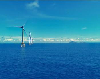2GW!史上最大浮式海风开发计划落户亚洲!
