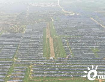 中国能建山西院总承包建设渭南光伏领跑项目100兆瓦工程通过试运行