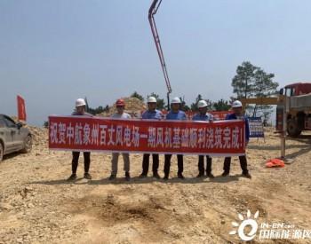 广西象州百丈风电场工程项目一期风机基础全部浇筑完成