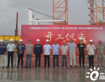 三峡新能源江苏如东H10(400MW)<em>海上</em>风电项目第二批次风机基础及安装工程举行开工仪式