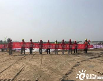 国家电投湖北潜江风电项目首台风机基础浇筑顺利完成