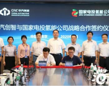 国家电投与中汽创智签署<em>氢能</em>汽车合作协议