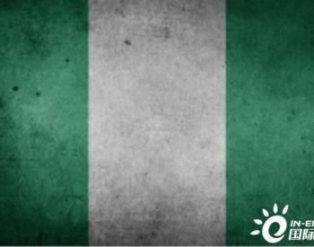 """尼日利亚<em>石油</em>机构因数十亿美元""""失踪""""接受调查"""