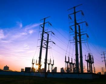 南方电网半年报:实现净利润30.22亿元 同比下降61.59%