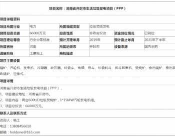 河南省开封市生活<em>垃圾发电项目</em>(PPP)