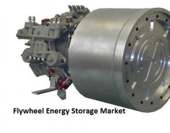 荷兰引入飞轮锂电池混合储能系统,目前已应用于荷兰电网