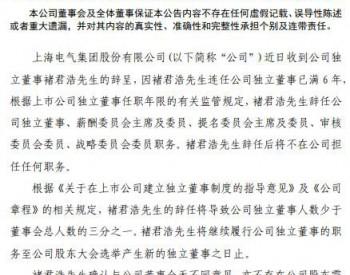 人事变动 | 上海电气独立董事褚君浩辞职,提名刘运宏