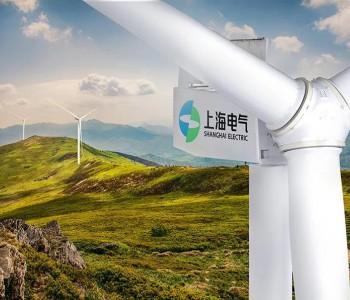 <em>上海</em>电气上半年<em>风电</em>业绩大增!新增海上<em>风电</em>订单249.1亿元
