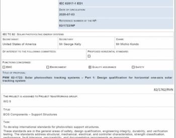 IEC 62817-1成功立项,<em>中信博</em>研发负责人将牵头制定