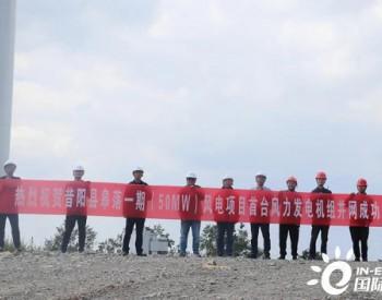 50MW,运达股份首个投资自建的风电项目<em>并网</em>发电