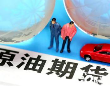 海南炼化完成首票原油期货保税实物交割