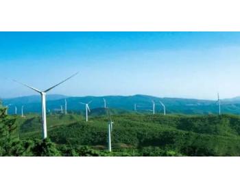 预计装机465MW,投资38.2亿元!中广核新能源签约云南元江<em>风电资源</em>投资开发项目