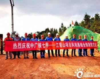 120MW,中广核湖南分公司七甲-江背山项目风机基础全部浇筑完成