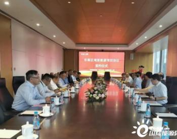贵州金元与<em>协鑫新能源</em>签署650MW光伏项目合作协议