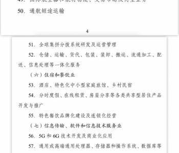 发改委征求《海南自由贸易港鼓励类产业目录》意见,<em>生物</em>质能又补充