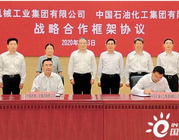 中国石化与国机集团签署战略合作框架协议