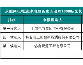 最低2.94元/瓦丨京能阿巴嘎旗沙地绿色生态治理100MWp光伏项目EPC总包中标候选人公示