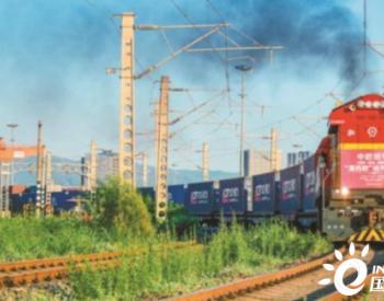 """满载44车<em>光伏</em>组件前往莫斯科,""""渭西欧""""国际班列从西安港开行"""