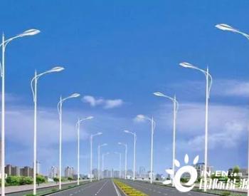 如何选择合适的<em>太阳能路灯</em>?