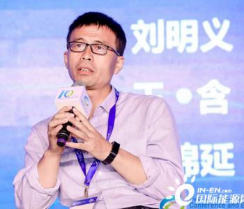 华能清能院刘明义:华能分散式电池储能<em>技术</em>未来可期